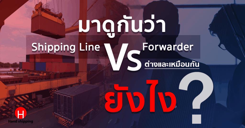 Shipping จีน Shiiping Line & Forwarder-Handshipping shipping จีน Shipping จีน ทำความรู้จัก Shipping Line & Forwarder แตกต่างกันอย่างไร Shiiping Line Forwarder Handshipping 1024x536