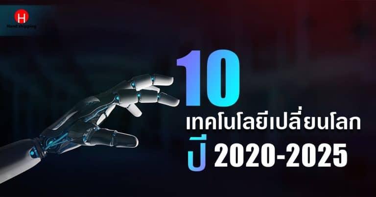 ชิปปิ้งจีน แนวโน้ม 10 เทคโนโลยี_Handshipping ชิปปิ้งจีน ชิปปิ้งจีน แนวโน้มของ 10 เทคโนโลยีเปลี่ยนโลกในปี 2020-2025                                                      10                             Handshipping 768x402