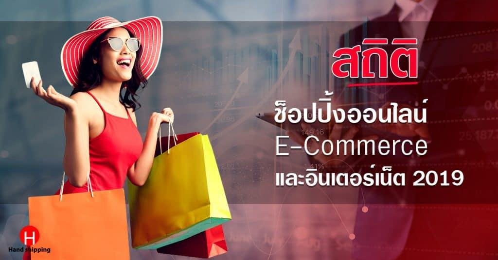 Shipping จีน สถิติ_Handshipping shipping จีน Shipping จีน กับสถิติการช็อปปิ้งออนไลน์ E-Commerce และอินเตอร์เน็ต 2019                 Handshipping 1024x536