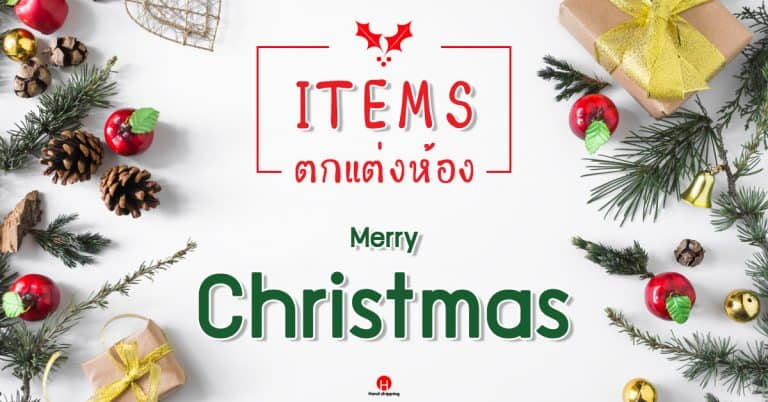 1688 ITEMS Christmas_Handshipping 1688 1688 ช็อปปิ้ง Items ตกแต่งห้องต้อนรับ Christmas 2019 1688 ITEMS Christmas Handshipping 768x402