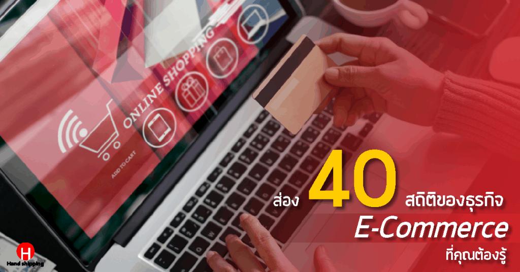 Shipping จีน 40 สถิติของธุรกิจ E-Commerce ที่คุณต้องรู้ shipping จีน Shipping จีน ส่อง 40 สถิติของธุรกิจ E-Commerce ที่คุณต้องรู้ 40               hand 1024x536