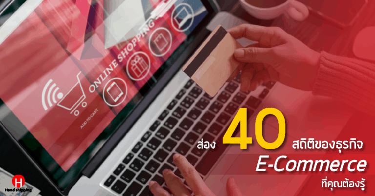 Shipping จีน 40 สถิติของธุรกิจ E-Commerce ที่คุณต้องรู้ shipping จีน Shipping จีน ส่อง 40 สถิติของธุรกิจ E-Commerce ที่คุณต้องรู้ 40               hand 768x402