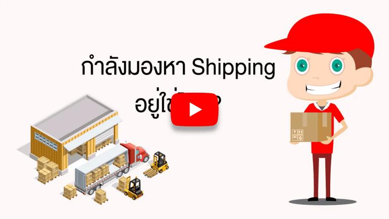 shippingจีน หน้าหลัก                               shipping                               handshipping 768x432