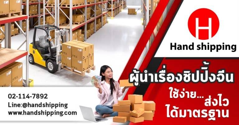 ชิปปิ้งจีน Handshipping อันดับ1การนำเข้าสินค้าจากจีนมาไทยครบวงจร Hand Shipping ชิปปิ้งจีน ชิปปิ้งจีน Handshipping อันดับ1การนำเข้าสินค้าจากจีนมาไทยครบวงจร                                             Hand Web 768x402