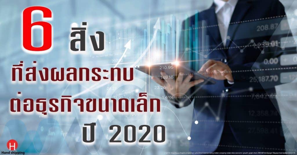 ชิปปิ้ง 6 สิ่ง ที่ส่งผลกระทบต่อธุรกิจขนาดเล็กในปี 2020-handshipping ชิปปิ้ง ชิปปิ้ง 6 สิ่ง ที่ส่งผลกระทบต่อธุรกิจขนาดเล็กในปี 2020 6                                                                                                                     2020 handshipping 1024x536