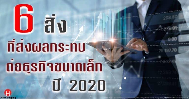 ชิปปิ้ง 6 สิ่ง ที่ส่งผลกระทบต่อธุรกิจขนาดเล็กในปี 2020-handshipping ชิปปิ้ง ชิปปิ้ง 6 สิ่ง ที่ส่งผลกระทบต่อธุรกิจขนาดเล็กในปี 2020 6                                                                                                                     2020 handshipping 768x402