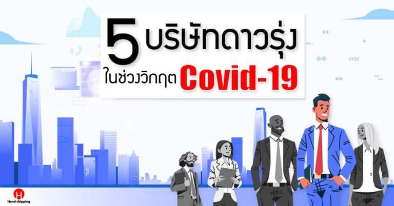 นำเข้าสินค้าจากจีน 5 บริษัทดาวรุ่งในช่วงวิกฤต Covid-19 ระบาด-Handshipping นำเข้าสินค้าจากจีน นำเข้าสินค้าจากจีน 5 บริษัทดาวรุ่งในช่วงวิกฤต Covid-19 ระบาด                                                        5                                                                          Covid 19                 Handshipping 768x402