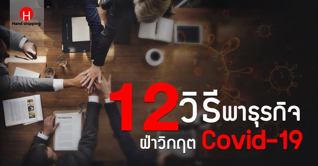 ชิปปิ้งจีน 12 แนวทางพาธุรกิจ ฝ่าวิกฤติ Covid-19-Handshipping ชิปปิ้งจีน ชิปปิ้งจีน 12 แนวทางพาธุรกิจ ฝ่าวิกฤต Covid-19 12                                                                        Covid 19 Handshipping 1024x536