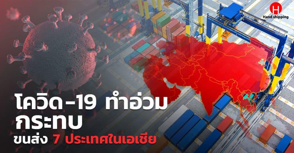 ชิปปิ้ง โควิด-19 ทำอ่วม กระทบขนส่ง 7 ประเทศในเอเชีย-Handshipping ชิปปิ้ง ชิปปิ้ง โควิด-19 ทำอ่วม กระทบขนส่ง 7 ประเทศในเอเชีย                                       19                                                   7                                            Handshipping 1024x536