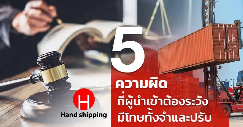 นำเข้าสินค้าจากจีน 5 ความผิดทางศุลกากรที่พบบ่อย-Handshipping นำเข้าสินค้าจากจีน นำเข้าสินค้าจากจีน 5 ความผิดทางศุลกากร ที่พบบ่อย                                                        5                                                                                Handshipping 1024x536