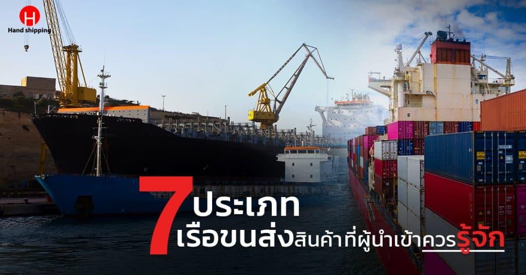 ชิปปิ้งจีน 7 ประเภทเรือขนส่งสินค้าที่ผู้นำเข้าควรรู้-Handshipping ชิปปิ้งจีน ชิปปิ้งจีน 7 ประเภท เรือขนส่งสินค้าที่ผู้นำเข้าควรรู้จัก                                7                                                                                                                       Handshipping 1024x536