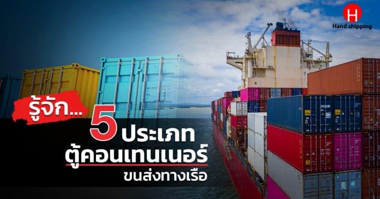 นำเข้าสินค้าจากจีนกับ 5 ประเภทตู้คอนเทนเนอร์ขนส่งทางเรือ Handshipping นำเข้าสินค้าจากจีน นำเข้าสินค้าจากจีน กับ 5 ประเภทตู้ Containers ขนส่งทางเรือ 5                                                                                                  Handshipping 768x402