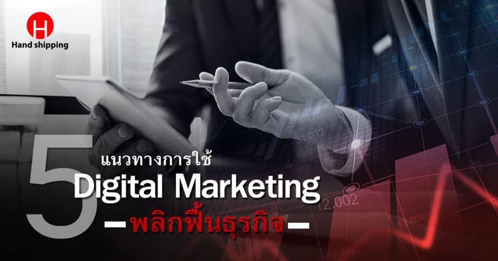 ชิปปิ้ง 5 แนวทางการใช้ Digital Marketing-Handshipping ชิปปิ้ง ชิปปิ้ง 5 แนวทางการใช้ Digital Marketing พลิกฟื้นธุรกิจ                       5                                      Digital Marketing Handshipping 1024x536