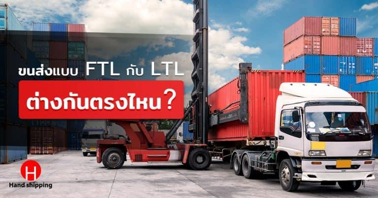 ชิปปิ้ง ขนส่งแบบ FTL กับ LTL handshipping ชิปปิ้ง ชิปปิ้ง ขนส่งแบบ FTL กับ LTL ต่างกันตรงไหน ?                          FTL           LTL handshipping 768x402