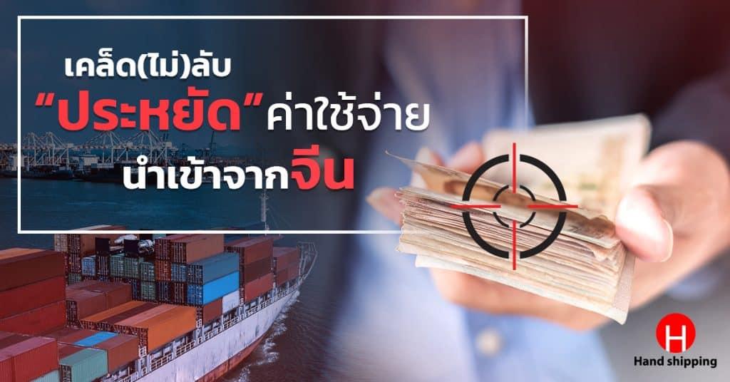 Shippingจีน เคล็ดลับประหยัดค่าใช้จ่ายนำเข้าจากจีน Handshipping shippingจีน Shippingจีน เคล็ด(ไม่)ลับ ประหยัดค่าใช้จ่ายในการนำเข้าจากจีน Shipping                                                                                                                          Handshipping 1024x536